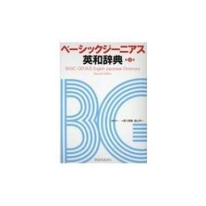 ベーシックジーニアス英和辞典 / 原川博善  〔辞書・辞典〕|hmv