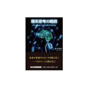 理系思考の範囲 文芸社セレクション / 鈴木利貴  〔文庫〕 hmv