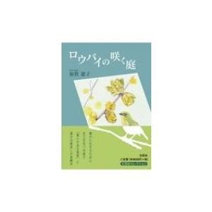 ロウバイの咲く庭 文芸社セレクション / 加賀遊子  〔文庫〕 hmv