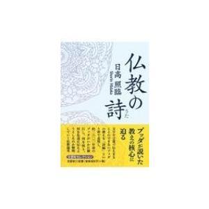 仏教の詩 文芸社セレクション / 日高照臨  〔文庫〕|hmv