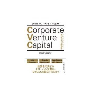 CVC コーポレートベンチャーキャピタル グローバルビジネスを勝ち抜く新たな経営戦略 / アンドリュー・ロマ|hmv