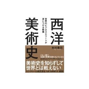 世界のビジネスエリートが身につける教養 西洋美術史 / 木村泰司  〔本〕|hmv