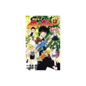 地獄先生ぬ〜べ〜NEO 12 ジャンプコミックス / 岡野剛  〔コミック〕|hmv