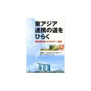 東アジア連携の道をひらく 脱炭素社会・エネルギー・食料 / 進藤榮一  〔本〕