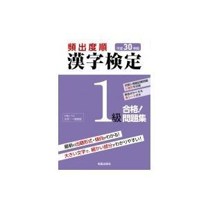 頻出度順漢字検定合格!問題集1級 平成30年版 / 漢字学習教育推進研究会  〔本〕|hmv