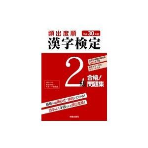 頻出度順漢字検定2級合格!問題集 平成30年 / 漢字学習教育推進研究会  〔本〕|hmv