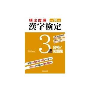 頻出度順漢字検定3級合格!問題集 平成30年版 / 漢字学習教育推進研究会  〔本〕|hmv