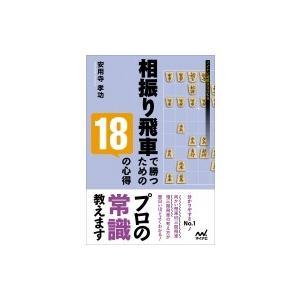 発売日:2017年11月 / ジャンル:実用・ホビー / フォーマット:本 / 出版社:マイナビ出版...