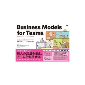 ビジネスモデル for Teams 組織のためのビジネスモデル設計書 / ティム・クラーク  〔本〕|hmv
