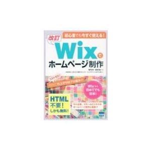 初心者でも今すぐ使える!改訂Wixでホームページ制作 / 神戸洋平  〔本〕
