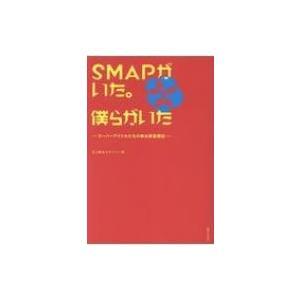SMAPがいた。僕らがいた / 元j側近スタッ...の関連商品2