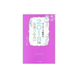 発売日:2017年09月 / ジャンル:実用・ホビー / フォーマット:本 / 出版社:セブン&am...