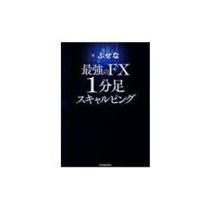 発売日:2017年10月 / ジャンル:ビジネス・経済 / フォーマット:本 / 出版社:日本実業出...