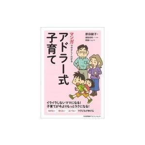 発売日:2017年11月 / ジャンル:語学・教育・辞書 / フォーマット:本 / 出版社:日本能率...