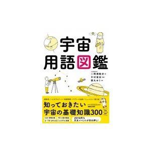 発売日:2017年11月 / ジャンル:物理・科学・医学 / フォーマット:本 / 出版社:マガジン...