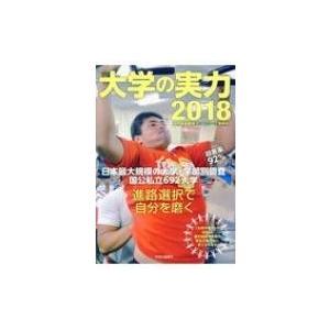 発売日:2017年09月 / ジャンル:語学・教育・辞書 / フォーマット:本 / 出版社:中央公論...