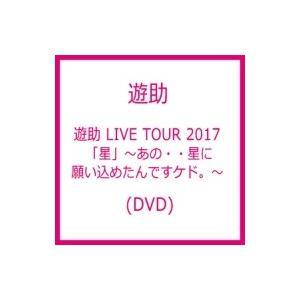発売日:2017年12月20日 / ジャンル:ジャパニーズポップス / フォーマット:DVD / 組...