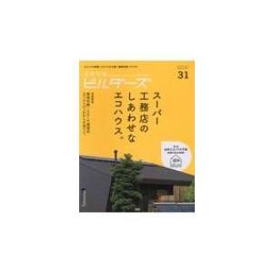 建築知識ビルダーズ No.31 エクスナレッジムック / 雑誌  〔ムック〕|hmv