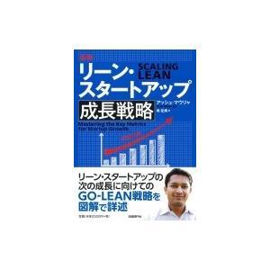 発売日:2017年10月 / ジャンル:ビジネス・経済 / フォーマット:本 / 出版社:日経bp社...