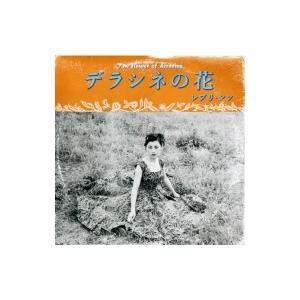 発売日:2017年12月06日 / ジャンル:ジャパニーズポップス / フォーマット:CD / 組み...