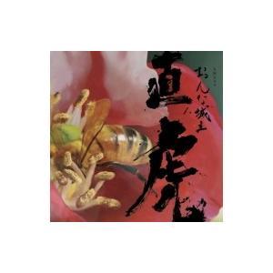 菅野よう子 カンノヨウコ / NHK大河ドラマ「おんな城主 直虎」 音楽虎の巻 サントラ 国内盤 〔...