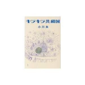 キラキラ共和国 / 小川糸 〔本〕の関連商品3