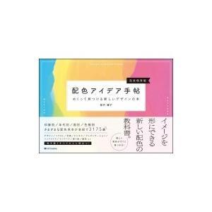 配色アイデア手帖 めくって見つける新しいデザインの本 / 桜井輝子  〔本〕