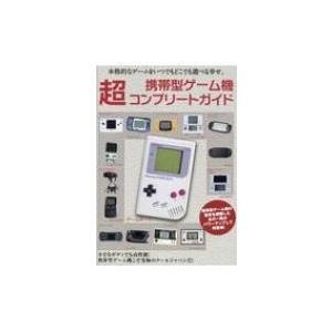 携帯型ゲーム機 超コンプリートガイド / レトロゲーム愛好会...