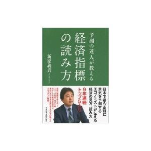経済指標の読み方 予測の達人が教える / 新家義貴  〔本〕|hmv