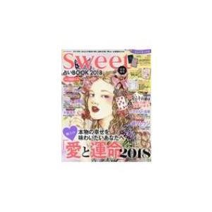 sweet特別編集 占いBOOK 2018 e-mook / 雑誌  〔ムック〕|hmv