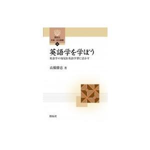 英語学を学ぼう 開拓社言語・文化選書 / 高橋勝忠  〔全集・双書〕|hmv