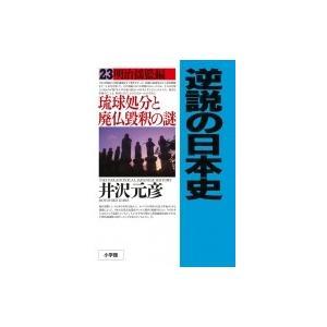 逆説の日本史 琉球処分と廃仏毀釈の謎 23 明...の関連商品2