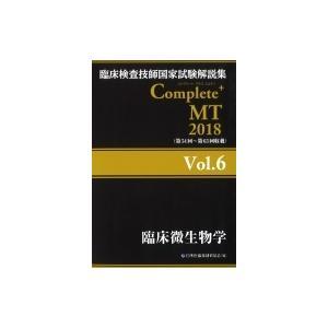 臨床検査技師国家試験解説集 Complete+MT 2018 Vol.6 臨床微生物学 / 日本医歯薬研修協会  〔本〕