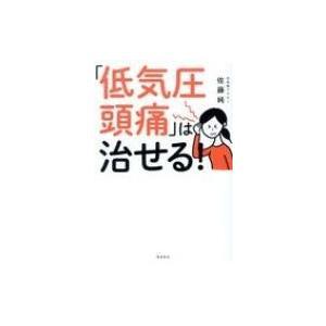 発売日:2017年10月 / ジャンル:社会・政治 / フォーマット:本 / 出版社:飛鳥新社 / ...