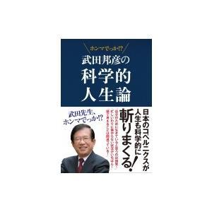 発売日:2017年11月 / ジャンル:文芸 / フォーマット:本 / 出版社:飯塚書店 / 発売国...