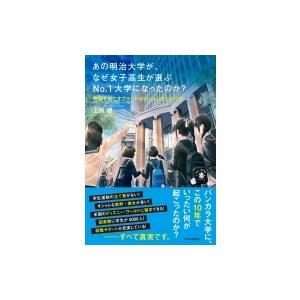 発売日:2017年11月 / ジャンル:ビジネス・経済 / フォーマット:本 / 出版社:東洋経済新...