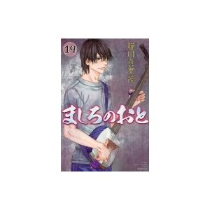 ましろのおと 19 月刊マガジンkc / 羅川真里茂 ラガワマリモ  〔コミック〕|hmv