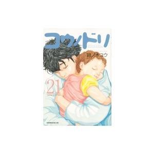 コウノドリ 21 モーニングKC / 鈴ノ木ユウ  〔コミック〕|hmv