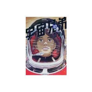 宇宙兄弟 32 モーニングKC / 小山宙哉 コヤマチュウヤ  〔コミック〕|hmv