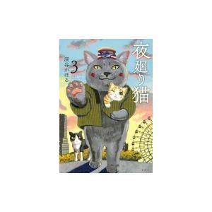 夜廻り猫 3 ワイドKCモーニング / 深谷かほる  〔コミック〕|hmv