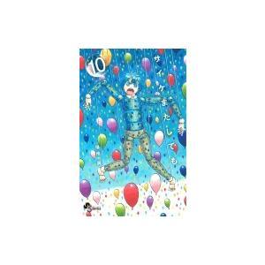サイケまたしても 10 少年サンデーコミックス / 福地翼  〔コミック〕|hmv