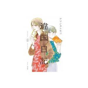 発売日:2017年11月 / ジャンル:コミック / フォーマット:コミック / 出版社:祥伝社 /...