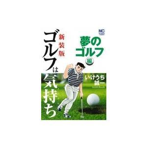 新装版 ゴルフは気持ち 夢のゴルフ 編 ニチブン・コミックス / いけうち誠一  〔コミック〕|hmv