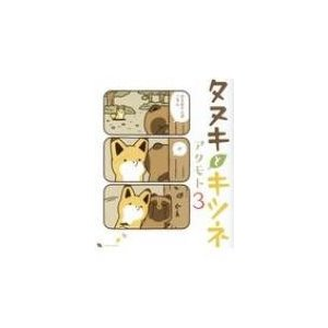 タヌキとキツネ 3 リラクトコミックス / アタモト  〔コミック〕|hmv