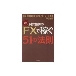 新版 岡安盛男のFXで稼ぐ51の法則 本当の実戦力をつけるFXトレード教本 / 岡安盛男  〔本〕