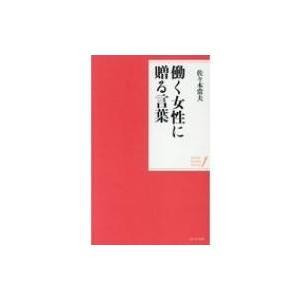 働く女性に贈る言葉 ポケット・シリーズ / 佐々木常夫  〔本〕 hmv