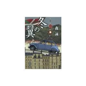 冬の翼 文芸社文庫 / 森詠  〔文庫〕|hmv