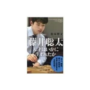 藤井聡太 天才はいかに生まれたか NHK出版新書 / 松本博...