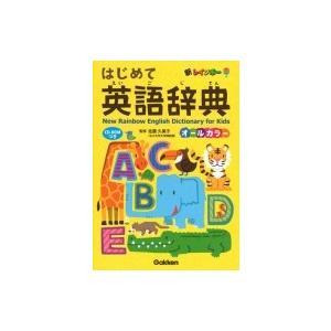 新レインボー はじめて英語辞典CD-ROMつき オールカラー / 佐藤久美子  〔辞書・辞典〕|hmv