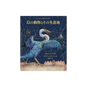 幻の動物とその生息地 カラーイラスト版 / J.K.ローリング  〔本〕|hmv